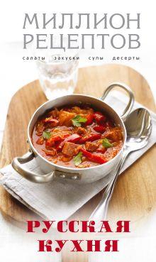 - Русская кухня (Кулинария. Миллион рецептов) обложка книги