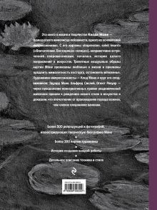 Обложка сзади Моне. Жизнь и творчество в 500 картинах (супер с вырубкой)
