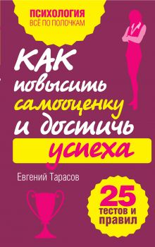 Тарасов Е.А. - Как повысить самооценку и достичь успеха. 25 тестов и правил обложка книги