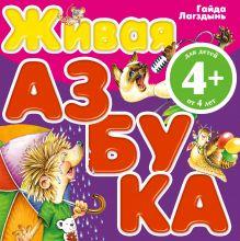 Лагздынь Г. - 4+ Живая азбука обложка книги