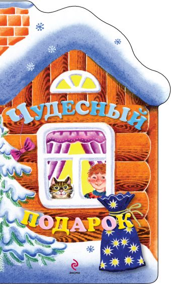 Чудесный подарок Ульева Е.А.