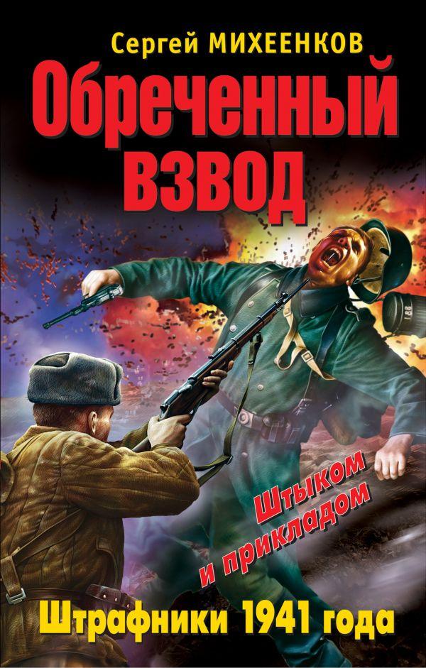 Книга Обреченный взвод Штрафники 1941 года Сергей ...