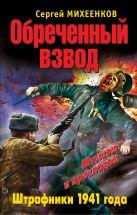 Михеенков С.Е. - Обреченный взвод. Штрафники 1941 года' обложка книги