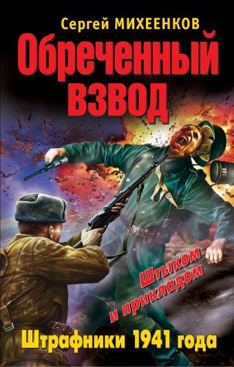 Обреченный взвод. Штрафники 1941 года Михеенков С.Е.