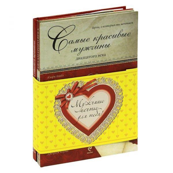 Подарок прекрасной женщине: мужчины мечты (комплект)