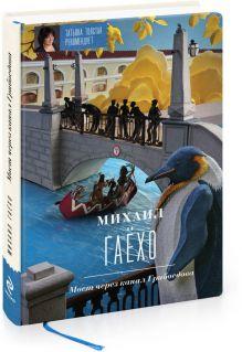 Гаёхо М. - Мост через канал Грибоедова обложка книги