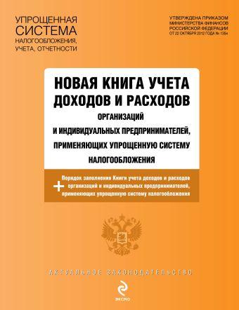 Новая книга учета доходов и расходов организаций и индивидуальных предпринимателей, применяющих упрощенную систему налогообложения, с изм. на 2013 год