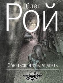 Рой О. - Обняться, чтобы уцелеть обложка книги