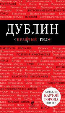 Белоконова А.А. - Дублин обложка книги