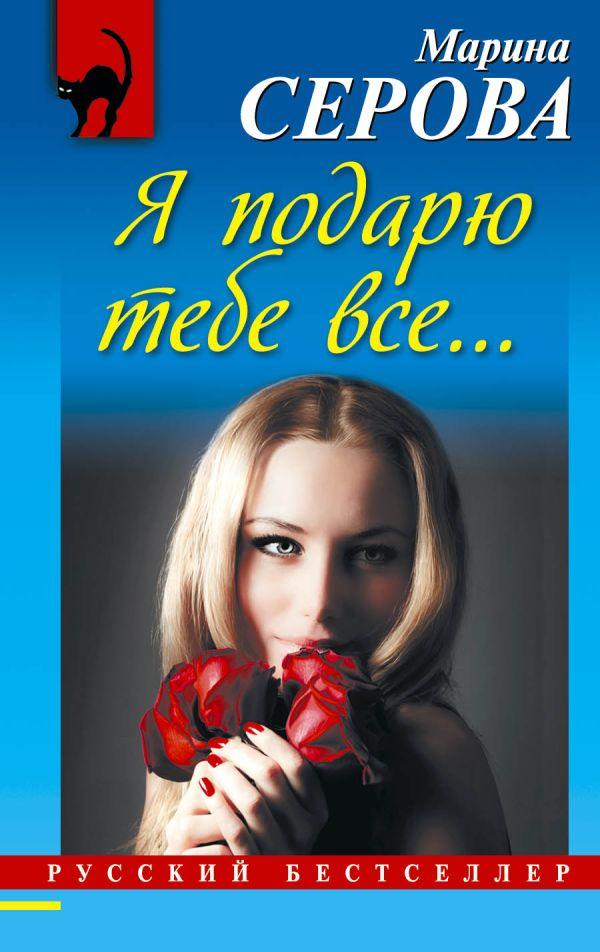 Я подарю тебе все... Серова М.С.