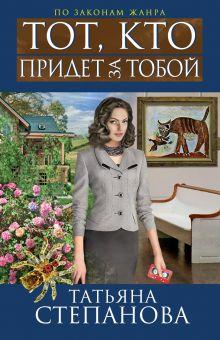Степанова Т.Ю. - Тот, кто придет за тобой обложка книги