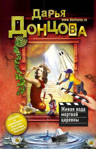 Живая вода мертвой царевны Донцова Д.А.