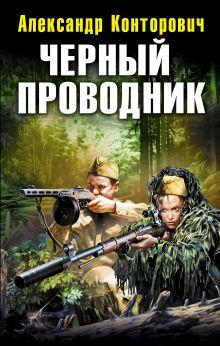 Конторович А.С. - Черный проводник обложка книги