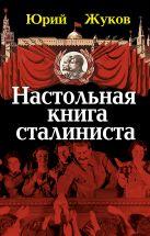 Жуков Ю.Н. - Настольная книга сталиниста' обложка книги