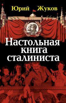 Настольная книга сталиниста обложка книги