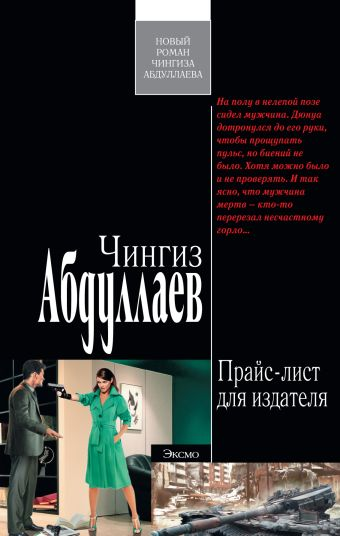 Прайс-лист для издателя Абдуллаев Ч.А.