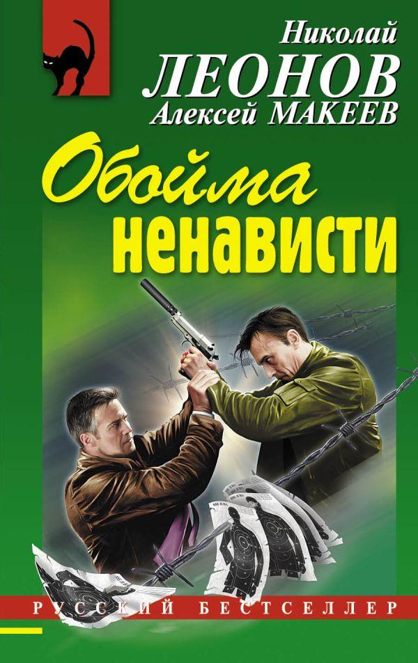 Обойма ненависти Леонов Н.И., Макеев А.В.