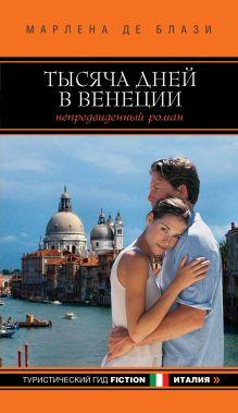Обложка Тысяча дней в Венеции. Непредвиденный роман Марлена де Блази