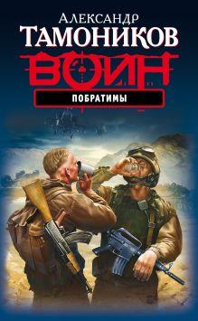 Тамоников А.А. - Побратимы обложка книги