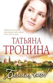 Тронина Т.М. - Белла, чао! обложка книги