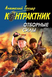 Гончар А. - Отборные силы обложка книги