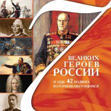 Обложка 7 великих героев России и еще 42 подвига, которыми мы гордимся