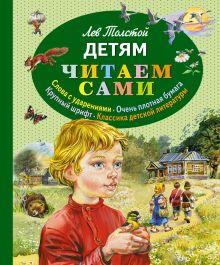 Детям (ст. изд)