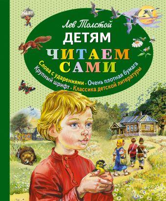 Детям (ст.кор) Толстой Л.Н.