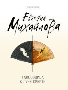 Танцовщица в луче смерти обложка книги