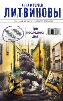 Литвинова А.В., Литвинов С.В. - Три последних дня обложка книги