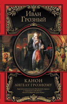 Грозный И. - Канон Ангелу Грозному обложка книги