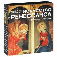 - Искусство Ренессанса обложка книги
