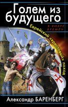 Баренберг А. - Голем из будущего. Еврейский «крестовый» поход' обложка книги