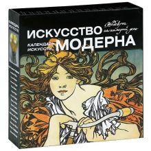 - Искусство модерна (календарь) обложка книги