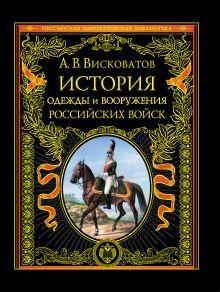 Висковатов А.В. - История одежды и вооружения российских войск обложка книги