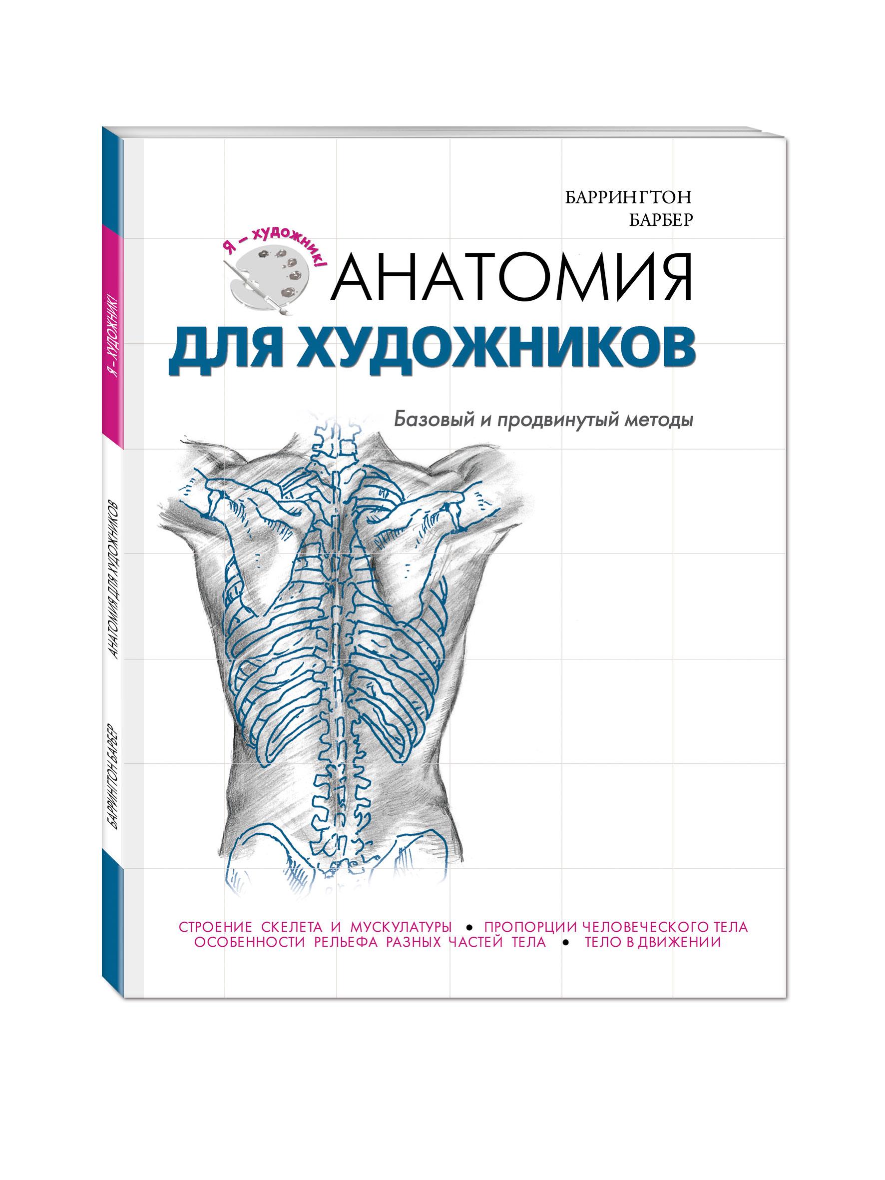 Анатомия для художников ( Барбер Б.  )