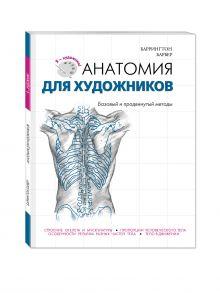 Барбер Б. - Анатомия для художников обложка книги