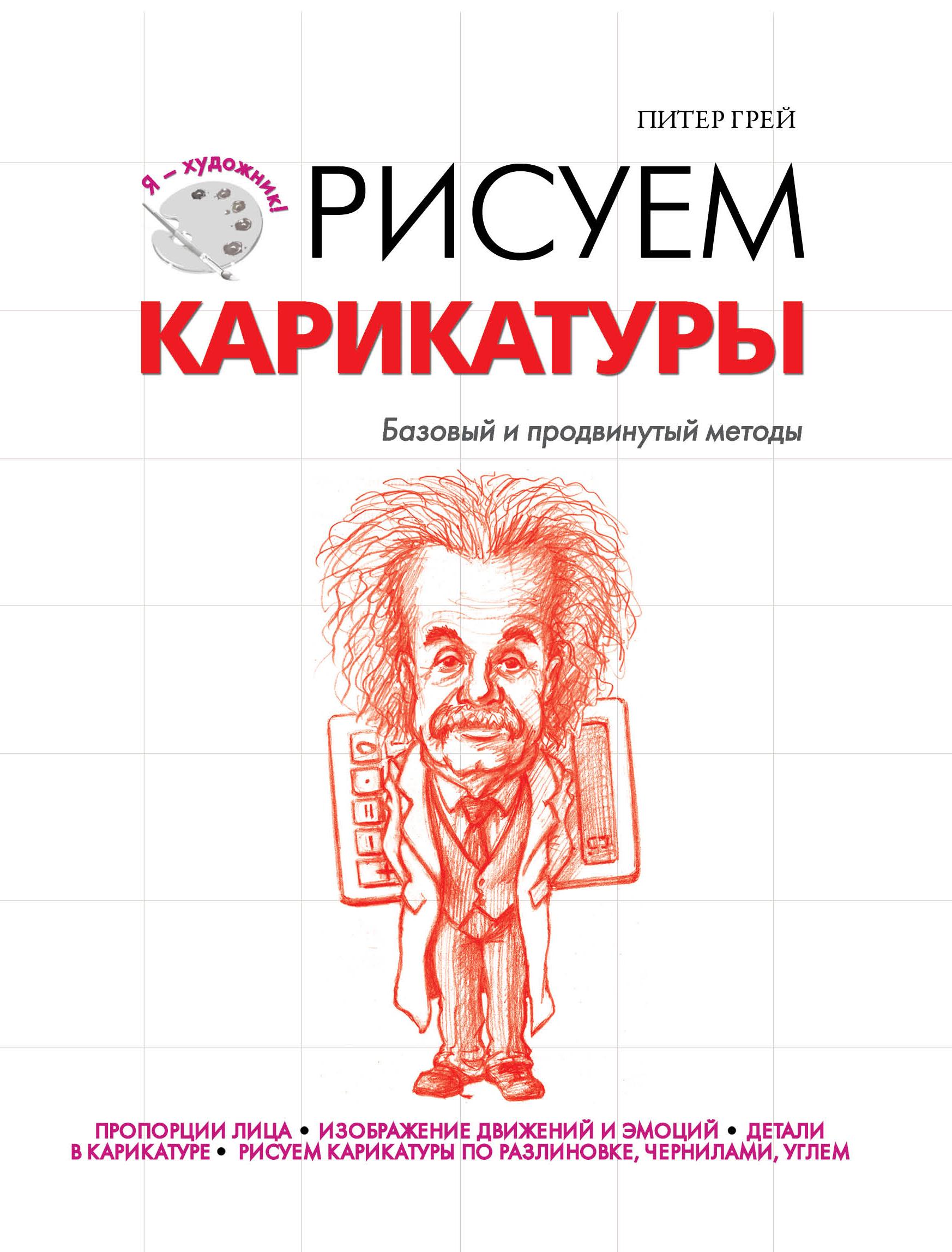 Рисуем карикатуры ( Грей П.  )