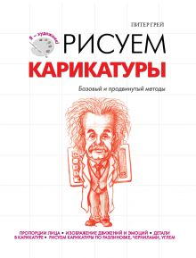 Грей П. - Рисуем карикатуры обложка книги