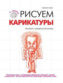 Рисуем карикатуры