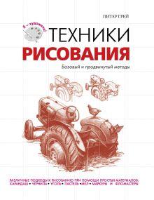 Грей П. - Техники рисования обложка книги