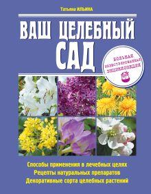 Ильина Т.А. - Ваш целебный сад (новое оформление) обложка книги