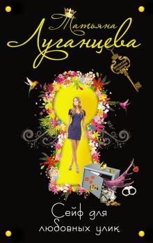 Луганцева Т.И. - Сейф для любовных улик обложка книги