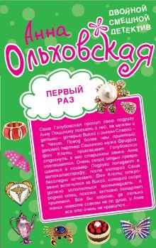 Ольховская А. - Первый раз. Лети, звезда, на небеса! обложка книги