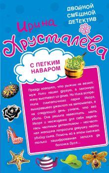 Обложка С легким наваром. Вечеринка в турецких банях Ирина Хрусталева