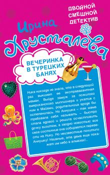 Обложка сзади С легким наваром. Вечеринка в турецких банях Ирина Хрусталева