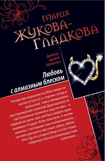 Любовь с алмазным блеском. Все включено: скандал, секс, вино Жукова-Гладкова М.