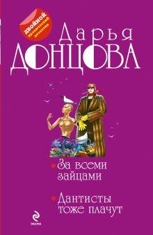 Донцова Д.А. - За всеми зайцами. Дантисты тоже плачут обложка книги
