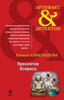 Обложка Проклятие Осириса Наталья Александрова