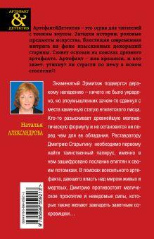 Обложка сзади Проклятие Осириса Наталья Александрова